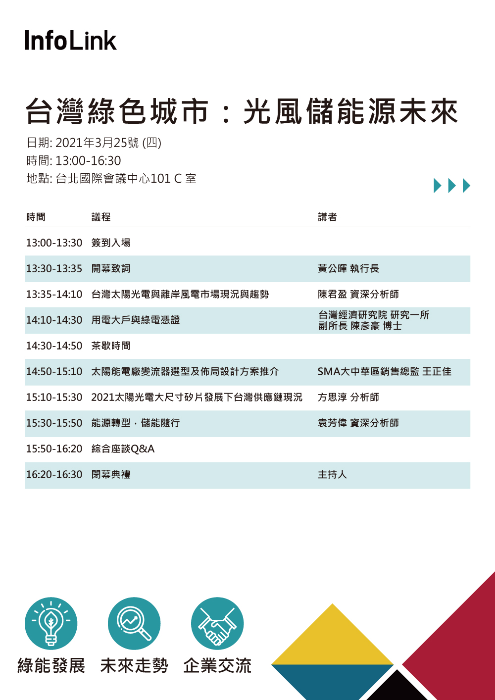 InfoLink 2021 conference on renewables development in Taiwan